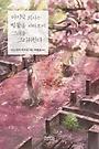 마지막 의사는 벚꽃을 바라보며 그대를 그리워한다 표지 이미지