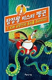 탐정왕 미스터 펭귄. 3