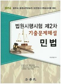 """<font title=""""민법(법원시행시험 제2차 기출문제해설)(2016)"""">민법(법원시행시험 제2차 기출문제해설)(20...</font>"""