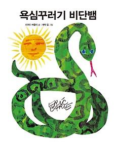 욕심꾸러기 비단뱀
