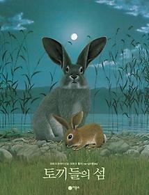 토끼들의 섬