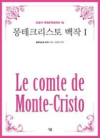 몽테크리스토 백작. 1(큰글자책)