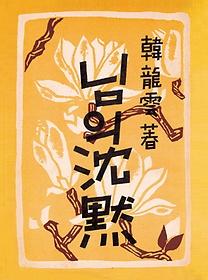 님의 침묵(미니미니북)(초판본)