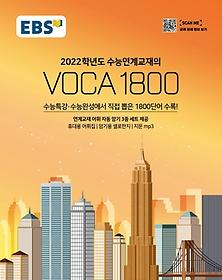 EBS 수능연계교재의 고등 VOCA 1800(2021)(2022 수능대비)