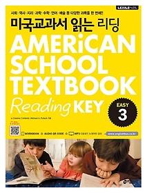 미국교과서 읽는 리딩 EASY. 3