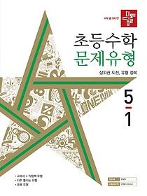 디딤돌 초등 수학 문제유형 5-1(2022)