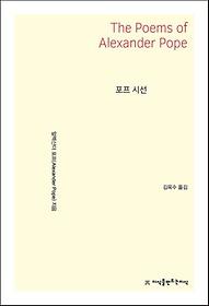 포프 시선-발췌