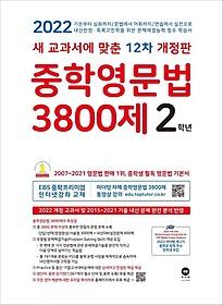 중학영문법 3800제 2학년(2022)