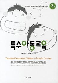 특수아동교육