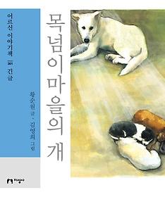 목넘이마을의 개(큰글자책)