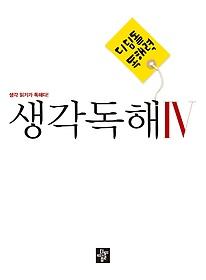 디딤돌 중학 국어 생각독해. 4