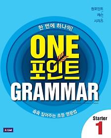 One 포인트 Grammar Starter. 1