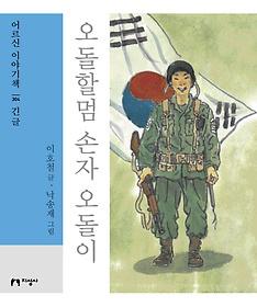 오돌할멈 손자 오돌이(큰글자책)