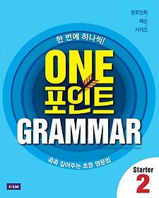 One 포인트 Grammar Starter. 2