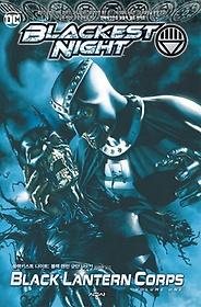 블랙키스트 나이트: 블랙 랜턴 군단. 1