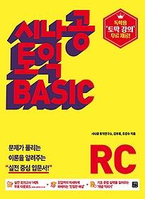 시나공 토익 BASIC RC