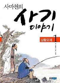 사마천의 사기 이야기. 1: 삼황오제