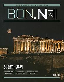 본(BON) N제 고등 생활과 윤리(2020)