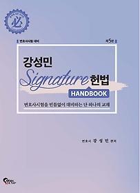 강성민 signature 헌법 핸드북
