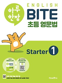 "<font title=""하루 한장 English BITE 초등 영문법 Starter. 1(2021)"">하루 한장 English BITE 초등 영문법 Start...</font>"