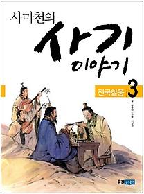 사마천의 사기 이야기. 3: 전국칠웅