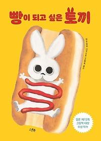 빵이 되고 싶은 토끼