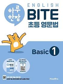 "<font title=""하루 한장 English BITE 초등 영문법 Basic. 1(2021)"">하루 한장 English BITE 초등 영문법 Basic...</font>"