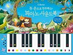 피아노 사운드북