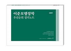이준모 행정학 우선순위 정리노트(2019)