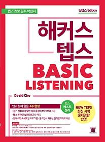 """<font title=""""해커스 텝스 베이직 리스닝 (TEPS Basic Listening)"""">해커스 텝스 베이직 리스닝 (TEPS Basic Li...</font>"""