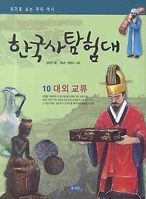 한국사 탐험대. 10: 대외 교류