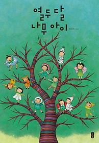 열두 달 나무 아이(빅북)