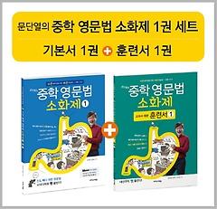 문단열의 중학 영문법 소화제 1권 세트