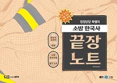 소방 한국사 끝장노트