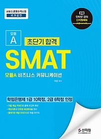 """<font title=""""초단기합격 SMAT 모듈A 비즈니스 커뮤니케이션"""">초단기합격 SMAT 모듈A 비즈니스 커뮤니케...</font>"""