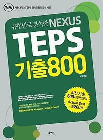 NEXUS TEPS 기출800