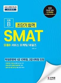"<font title=""초단기합격 SMAT 모듈B 서비스 마케팅.세일즈"">초단기합격 SMAT 모듈B 서비스 마케팅.세일...</font>"