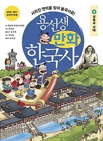 용선생 만화 한국사. 4: 남북국 시대