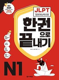 JLPT(일본어능력시험) 한권으로 끝내기 N1