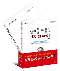 성공 웹사이트 UX 디자인 세트