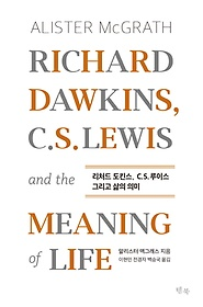 "<font title=""리처드 도킨스, C.S.루이스 그리고 삶의 의미"">리처드 도킨스, C.S.루이스 그리고 삶의 의...</font>"