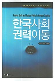 한국사회의 권력이동