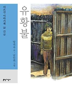유황불(큰글자책)