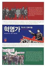 혁명가 역사의 전복자들