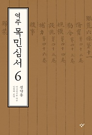 역주 목민심서. 6