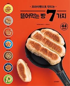 뜯어먹는 빵 7가지