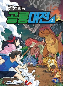 겜브링의 공룡대전. 3