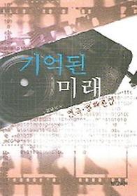 기억된 미래(연극 영화론집)