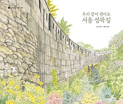 우리 같이 걸어요 서울 성곽길
