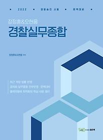 2022 장정훈&오현웅 경찰실무종합